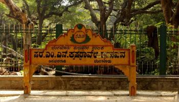 M N Krishna Rao Park Bangalore